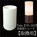 シェード【Tobo/トボ】YTL-307用磁器シェード【ユーワ】 照明 電気 ライト