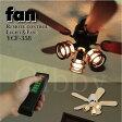 シーリングファン シーリングファンライト YCF-358 リモコン リモコン付き led ceilingfanlight 天井ライト 天井電気 扇風機 天井照明 ファン 照明
