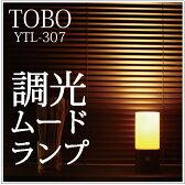 テーブルランプ led 北欧 可愛い 調光【Tobo/トボ】YTL-307/テーブルライト/授乳ランプ/授乳照明/ウッド/かわいい/おしゃれ/子育て/赤ちゃん/寝室/調光式/照明/デスクスタンド【ユーワ】 532P16Jul16