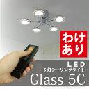 ワケあり LEDシーリングライト 【LED GLASS 5C】YCL-369  リモコン式 シーリングライト 【送料無料】【ラッピング不可】【6〜8畳用】 P2...