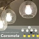 【送料無料】ヒビガラスのシーリングライト【Caramelo/カラメロ】YCL-380BK/IV /ledシーリングライト/クラックガラスシーリング灯 シーリング...