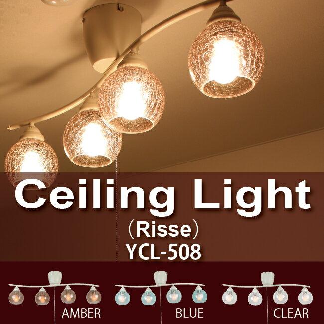 シーリングライト LED電球対応 ガラス プル シーリングランプ スポットライト【6畳〜8畳用】 【ラッピング不可】【ユーワ】 電気 照明 間接照明 照明(TP)