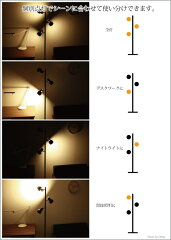インテリア照明/フロアスタンド/フロアライト/
