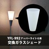 アッパーライトG YFL-992 【アッパーライトG】用ガラスシェード【ユーワ】 電気 照明