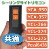 リモコン送信機【シーリングライト用】【ユーワ】 P20Aug16