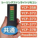 リモコン送信機【シーリングファン用】【ユーワ】 電気 照明