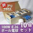 訳あり 白熱球(ボール球)10個セット G95/100W/E...