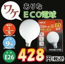 エコ電球G形NECコスモボール60W形12W-E26【EFG15EL/12-C5】【NEC】 P20Aug16