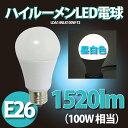 【111914】高ルーメンLED電球【昼白色】14W-E26 1520lm 100W形 【東京メタル】 おしゃれ 電気 新生活 照明 ひとり暮らし 照明