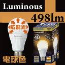 【111887】周りも明るい広配光LED電球 電球色 5W-E26 498Lm 40W形ルミナス A形【ドウシシャ】 おしゃれ 電気 新生活 照明 ひとり暮らし