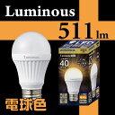 【111874】LED電球【電球色】5W-E26 511lm 40W形 ルミナス 直下型 Luminous 【ドウシシャ】 おしゃれ 電気 新生活 照明 ひとり暮らし