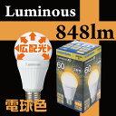 【111884】周りも明るい広配光LED電球 電球色 9W-E26 848Lm 60W形ルミナス A形【ドウシシャ】 おしゃれ 電気 新生活 照明 ひとり暮らし