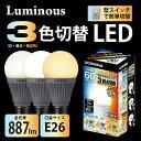 スイッチ一つで3光色に切替可能な広配光LED電球 9W-E26 887Lm 60W形 ルミナス A形 電球色/白色/昼白色【ドウシシャ】 おしゃれ 電気 新生活 照明 ひとり暮らし