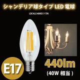 【111900】シャンデリア球形LED電球【電球色】4W-E17 440lm 40W形 フィラメント型 調光不可 【東京メタル】 おしゃれ 電気 新生活 照明 ひとり暮らし シャンデリア 照明