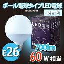【111920】ボール電球形LED電球【昼白色】7W-E26 700lm 60W形 白熱電球型 【東京メタル】 ボール球 丸型 電気 新生活 照明 ひとり暮らし 照明