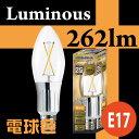 【111888】LEDシャンデリア電球【電球色】2W-E17 262lm 25W形 ルミナス フィラメント型 Luminous 【ドウシシャ】 10P03Dec...