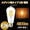 【111902】エジソン球形LED電球【電球色】5W-E26 485lm 40W形 レトロランプ フィラメント型 【東京メタル】 10P03Dec16