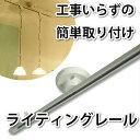 簡易取付ライティングダクトレール MR-720【ラッピング不可】【トヨスター】 10P01Oct16