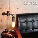 水道管卓上ライト 電気スタンド おしゃれ スタンドライト テーブルライト ベッドサイド 寝室 インダストリアル 工業系 ガス管 LED電球対応 間接照明 936【SS202006】