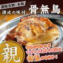 Honenashi-oya