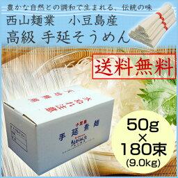 高級 西山麺業 小豆島手延べそうめん9.0kg (50g×180束)送料無料 御中元