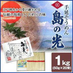 香川県・小豆島手延べ素麺 島の光 1kg(50gx20束)御中元