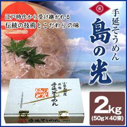 【送料無料】香川県・小豆島手延べ素麺 島の光 2kg(50gx40束) 御中元