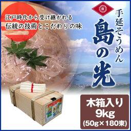 香川県・小豆島手延べそうめん 島の光 9kg(50gx180束)木箱入り 送料無料 御中元