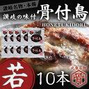 讃岐 丸亀名物 骨付き鳥 若足(ひな)10本 送料無料
