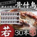 讃岐 丸亀名物 骨付き鳥 若足(ひな)30本 送料無料