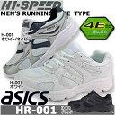 アシックス商事 HI-SPEED MENS (ハイスピード メンズスニーカー ひもタイプ 4Eサイズ相当 【H-001】