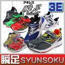 【瞬足 男の子】進化した3E幅広モデル瞬足 シュンソク ジュニア 子供靴 通学靴