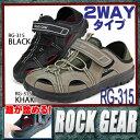 【送料無料】メンズスポーツサンダル 2way 踵が踏める Rock Gear 軽量 激安セール 上靴 上履き メンズアウトドアシューズ 【RG-315】02P03Sep16