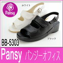 オフィスサンダル 疲れない 黒 白/オフィスシューズ 白 黒/バックベルトサンダル レディース(婦人用) パンジーオフィス pansy 靴 BB5303パンジー おしゃれで激安な ナースサンダル バッ