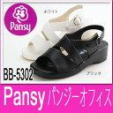 オフィスサンダル 疲れない 黒 白/オフィスシューズ レディース(婦人用) パンジーオフィス pansy 靴 [BB5302]パンジー おしゃれで激安な ナースサンダル バックバンドタイプ ナースシュ