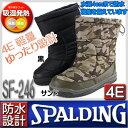 防寒ブーツ SPALDING スポルディング スノーブーツ 防水設計 ゆったり設計(4E)軽量 (防寒ブーツ) 【メンズ・靴】【SF-246】