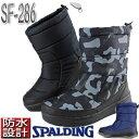 防寒ブーツ SPALDING スポルディング スノーブーツ 防水設計 軽量 雪靴 ウィンタ