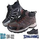 防寒ブーツ SPALDING スポルディング スノーブーツ 防水設計 スノトレ ゆったり設計(3E)(4E)軽量 (防寒ブーツ) ひも付きブ..