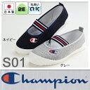 チャンピオンS01 Champion 上履き 上靴 スクール 子供靴 02P03Sep16