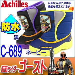 スノーブーツ キャラクター 仮面ライダー ゴースト メーカー アキレス マジック