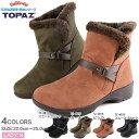トパーズ ブーツ topaz 靴 topaz ブーツ topaz レディース 防水設計 防滑 4E相当 幅広 ウェットセンサー マジックセンサー ゆったり 最強【TZ-4815】