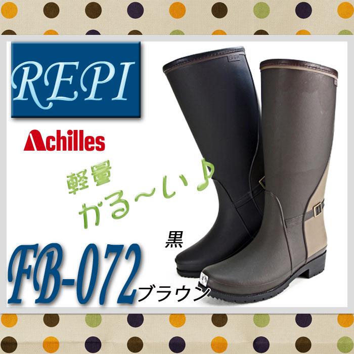 アキレス レピ レディース防寒長靴 FB-072