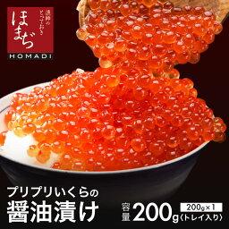 いくら プリプリいくらの醤油漬け200gいくら丼 ちらし寿司 手巻き寿司 国産 三陸産 イクラ ギフト 御中元 プレゼントに最適
