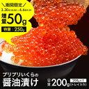 いくら 【50g増量】プリプリいくらの醤油漬け250gいくら丼 ちらし寿司 手巻き寿司 国