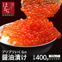 いくら 送料無料 プリプリいくらの醤油漬け400g(200g...