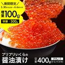 いくら 送料無料 【100g増量】プリプリいくらの醤油漬け500g(250g×2)いくら丼 ちら