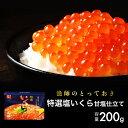 いくら 新物 特選塩いくら 甘塩仕立て トレイ入 200g イクラ いくら丼 ちらし寿司 軍艦巻き
