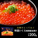 いくら 新物 特選いくら極薄醤油漬け トレイ入 200g イクラ いくら丼 ちらし寿司 軍艦巻き