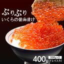 いくら 送料無料 プリプリいくらの醤油漬け400g(200g×2)いくら丼 ちらし寿司 手巻き寿司