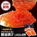 【 送料無料 】プリプリいくらの醤油漬け 400g(200g×2) | いくら イクラ 醤油漬け